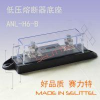 ANL-H6-B低压熔断器底座 电动汽车保险丝座、大功率音响保险丝盒 赛力特