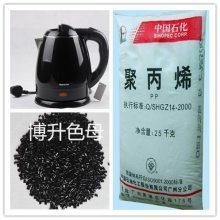 PP蓝相高光亮黑色母料厂家东莞市博升塑料科技有限公司