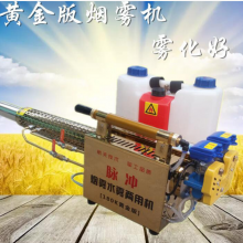 汽油背负式弥雾机【专注】新款打药机 杀虫烟雾机