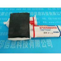 柯达CTP版夹磁铁专用粘合胶,35元。