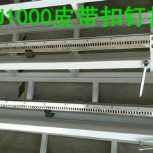 KJ1000-1000手拉式钉扣机 强力杠杆式皮带钉扣机
