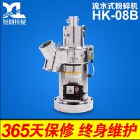 HK-08B流水式粉碎机高速万能粉碎机