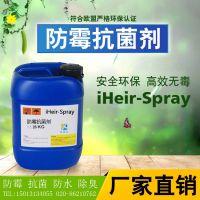 供应iHeir-Spray防霉抗菌剂 生产厂家/供应商
