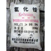 东莞寮步双环氯化铵、黄江氯化铵厂家、大朗氯化铵性质