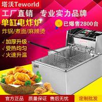 塔沃TW-801商用油炸锅 电炸炉单缸双缸炸锅炸鸡腿炸薯条 炸油条 炸芋头