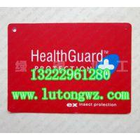 供应HealthGuard 防蚊虫HealthGuard™ PL