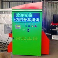 供应天津24小时自助洗车机,便民高压泡沫扫码防冻清洗设备。