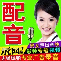 广告配音地摊叫卖促销粤语配音童声方言录音专题视频动画制作配音