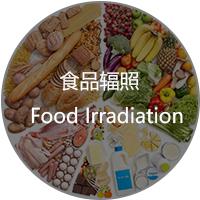 食品辐照可杀虫、灭菌、抑制发芽、抑制成熟、延长货架期
