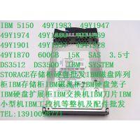 49Y1928 49Y1870 600GB SAS 15K 3.5寸 DS3512存储柜硬盘