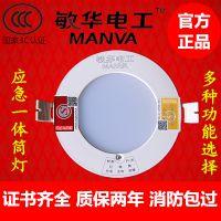 敏华LED应急筒灯 一体化3寸消防照明筒灯M-ZFZD-E5W1129