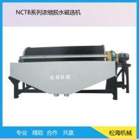 haisunNCTB系列浓缩脱水磁选机主要用于高频筛下粗粒级矿物的浓缩,利于提高二段磨效率,降低生产
