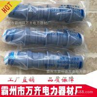 冷缩套管绝缘防水WLS-10/3.1冷缩套管绝缘防水供应户外25-50mm