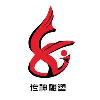 广州传神雕塑工艺品有限公司