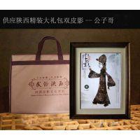 手工皮影 西安皮影镜框装饰画 中国特色礼品送老外皮影