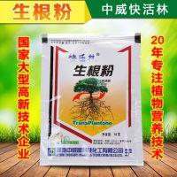 移栽扦插专用生根粉 吲哚丁酸强力生根 提高花木植被成活率 快活林20年品质保证