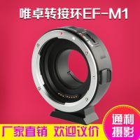 唯卓EF-M1转接环佳能镜头转M43松下GH5奥林巴斯E-M10相机自动对焦
