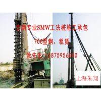 云南SMW工法桩施工,型钢租赁昆明SMW工法桩施工,型钢租赁施工