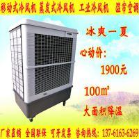 雷豹移动式环保水冷空调 车间湿帘降温