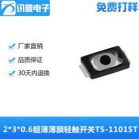 替代SKSWAHE010/sox-152薄膜开关2*3*0.6超薄轻触开关TS-1101ST