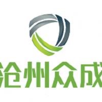 沧州众成集成房屋有限公司