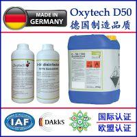 食品级消毒剂 欧盟认证高浓缩消毒原液德国进口食品级消毒杀菌液