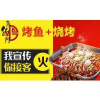 西安烤鱼火锅加盟_烧烤烤串加盟