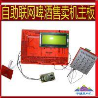 宇脉单片机开发厂家热销自助啤酒机主控电路板刷卡投币一卡通设备