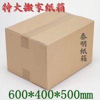 广东中山五层AA特硬加强特大搬家纸箱快递物流邮政纸箱