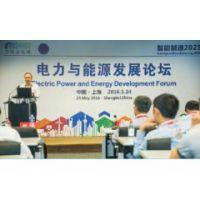 2018第18届中国国际电力设备展览会--大会网站