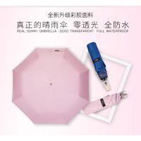 Amrzzi阿玛姿两用雨伞全自动遮阳伞防晒防紫外线太阳伞小轻三折伞