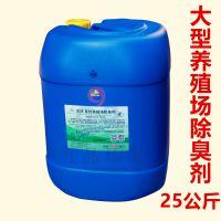 25公斤空消养殖场专用除臭剂鸡舍猪圈粪便厕所除氨气去臭味微生物环保消毒剂