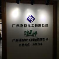 广州永屹化工有限公司