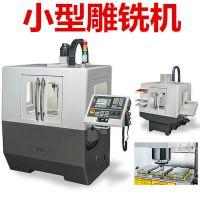 S1迷你小型CNC 雕铣机 小型复杂工件高精度高效率加工