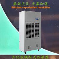 电子仓库用加湿器 电子车间专用工业加湿机 深圳丹比增湿机