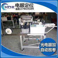 {东莞市海帝克自动化}。。HDK-300S裁切机高速电眼切PET PC纸类/欢迎光临