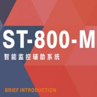 西拓电气ST-800M智能监控辅助系统