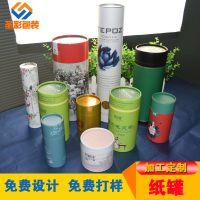 广州圣彩包装设计厂家定做茶叶盒包装礼品包装盒圆筒圆罐形纸盒高档包装制作彩印