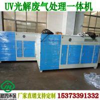 热销废气处理设备uv光氧净化器光触媒等离子工业除烟除味一体机