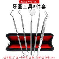 现货不锈钢牙医工具5件套 洁牙器 口腔护理 美白牙齿套装 牙科器