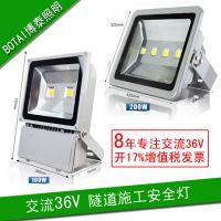 AC36V博泰照明led灯50/100/200W施工低压防水交流36伏LED投光灯