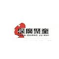 杭州深广聚奎