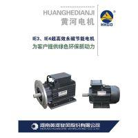黄河牌超高效永磁同步电动机HTCX160M-4Z(11KW)全铜线节能电机