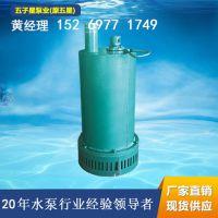 BQS15-70-7.5KW排污泵价格 __山东五子星批发防爆排污泵