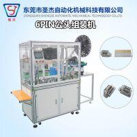 东莞圣杰厂家定制6PIN公头组装机 连接器全自动组装机