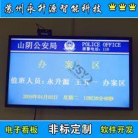 苏州永升源 警务室审讯状态看板 型号170830-1H4-20mA输入信号电子看板 液晶显示屏