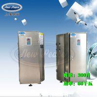 上海新宁大容量电热水器NP300-60容量300L功率60kw电热水器