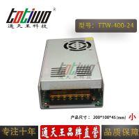 通天王 24V400W(16.67A)电源变压器 集中供电监控LED电源 (小体积)