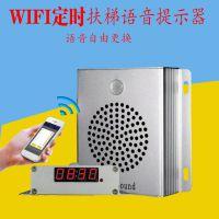 WiFi定时音乐播放器扶梯安全语音提示器 红外人体感应语音音箱