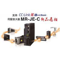 三菱MR-JE-10C支持位置系统采购找广州观科13829713030